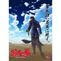 Image of Fist of the Blue Sky REGENESIS 2nd Season