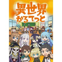 Image of Isekai Quartet
