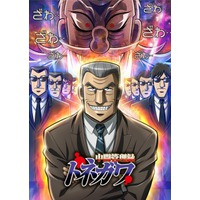 Image of The Chronicles of Middle Manager Tonegawa