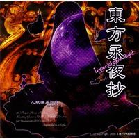 Image of Touhou Eternal Night Vignette ~ Imperishable Night