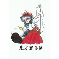 Image of Touhou Wondrous Tale ~ The Highly Responsive to Prayers