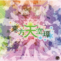 Image of Touhou Heavenly Jade Dipper ~ Hidden Star in Four Seasons