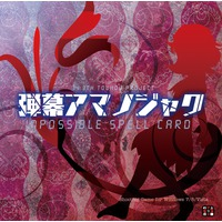 Image of Danmaku Amanojaku ~ Impossible Spell Card