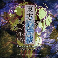 Image of Touhou Heart Elegant Tower ~ Hopeless Masquerade