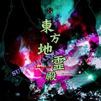 Image of Touhou Earth Spirit Palace ~ Subterranean Animism