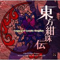 Image of Touhou Ultramarine Orb Tale ~ Legacy of Lunatic Kingdom