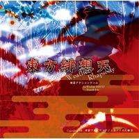 Image of Touhou Scarlet Perception Heaven ~ Scarlet Weather Rhapsody