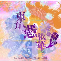 Image of Touhou Spirit Possession Bloom ~ Antinomy of Common Flowers