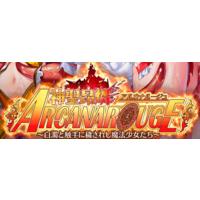 Shinsei Kou Rin Arcana Rouge ~ Hakudaku to Shokushu ni Kegasa Reshi Mahou Shoujo-tachi ~
