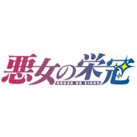 Akujo no Eikan Image