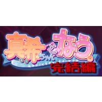 Image of Maki-chan to Now. Kanketsuhen