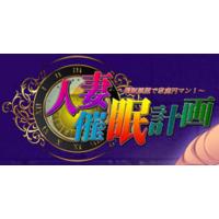 Hitozuma Saimin Keikaku ~Saimin Gonin de Katei Enman!~