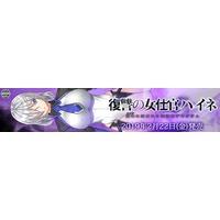 Fukushuu no Onna Shikan Haine