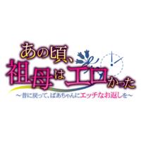 Ano Koro, Sobo wa Erokatta ~Mukashi ni Modotte, Baa-chan ni Ecchi na Okaeshi o~