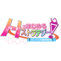 H de Hajimeru Strategy!