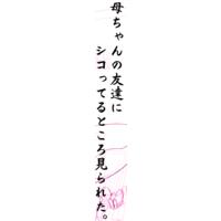 Kaa-chan no Tomodachi ni Shikotteru Tokoro Mirareta. Image