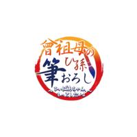 Sousobo no Himago Fudeoroshi ~Hiibaachan, Motto Shitai yo~