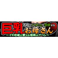 Image of Furyou ni Hamerarete Jusei Suru Kyonyuu Okaa-san ~Iki Jigoku ni Ochita Kazoku no Game~