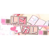 Shigokare ~Ecchi na Joshi Daisei to Doki x2 Love Lesson!!~