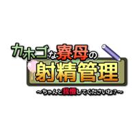 Kahogo na Ryoubo no Shasei Kanri