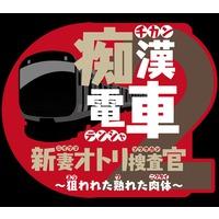 Chikan Densha 2 Hitozuma Otori Sousa-kan ~ Nerawareta Ureta Nikutai ~
