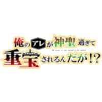 Ore no Are ga Shinsei Sugite Chouhou Sarerun Daga!?