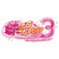 Imouto Paradise! 3 ~Onii-chan to Go nin no Imouto no Sugoku! Ecchi Shimakuri na Mainichi~ Image