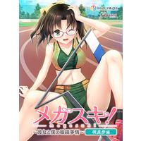 Image of Megasuki! ~Kanojo to Boku no Megane Jijou~ Sakura Ayumu Hen