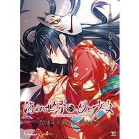 Kieta Sekai to Tsuki to Shoujo -The World was Prayed by The Girl Living A Thousand Years-