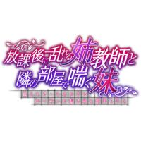 Houkago ni Midareru Ane Kyoushi to Tonari no Heya de Aegu Imouto