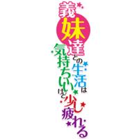 Image of Gimai-tachi to no Seikatsu wa Kimochi Ii Kedo Sukoshi Tsukareru