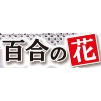 Image of Yuri no Hana (Series)