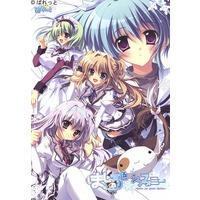 Image of Mashiro-iro Symphony -Love is pure white-