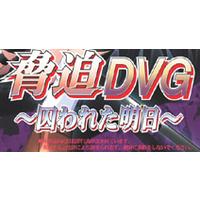 Kyouhaku DVG ~Torawareta Ashita~ Image