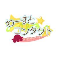 Image of Worst ☆ Contact ~Shinigami Kanojo to Uchuujin~