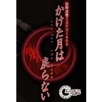 Image of Kaketa Tsuki wa Modoranai
