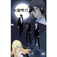 Image of Noblesse