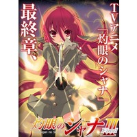 Image of Shakugan no Shana Final