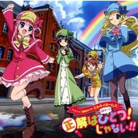 Image of Detective Opera Milky Holmes