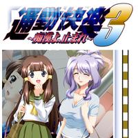 Tsuukin Kairaku 3 ~Chikan yo, Tomare~