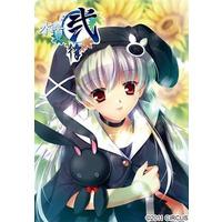 Image of Suika Niritsu