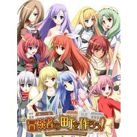 Image of Boukensha no Machi o Tsukurou! - Let's make adventurer's town!