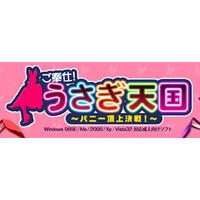 Gohoushi! Usagi Tengoku ~Bunny Choujou Kessen!~ Image