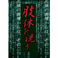 Image of Shitai o Arau