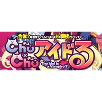 Chu × Chu Idol (Series) Image