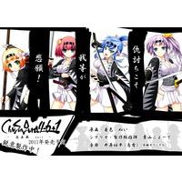 Image of ChuSinGura 46+1