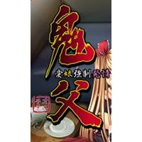 Oni Chichi (Series) Image