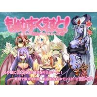 Monster Girl Quest! -Assaulted by the inhuman girls-