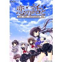 Image of Koi no Hanashi to