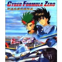 Image of Future GPX Cyber Formula Zero